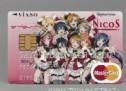 三菱UFJニコス、スクールアイドルプロジェクト「ラブライブ!」のデザインカード「VIASOカード(ラブライブ!デザイン)」を発行
