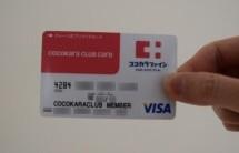 最大還元率6.25%の「ココカラクラブカード」は家族制度を活用せよ! チャージでポイントが貯まるクレジットカードも存在する!