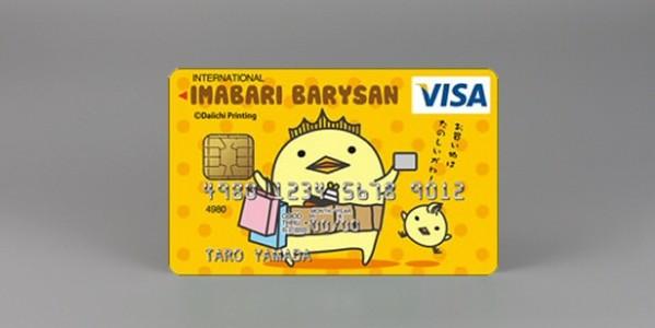 三井住友カード、愛媛・今治のPRキャラクター「バリィさん」デザインのクレジットカードを発行