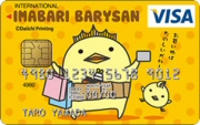 バリィさんVISAカード