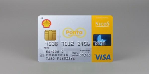 昭和シェル石油、クレジット機能付きPontaカード「シェル-Pontaクレジットカード」を発行