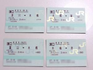 あいの風とやま鉄道チケット