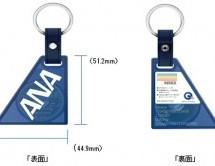 ANA+QUICPay+nanacoが1つのキーホルダーになった「ANA QUICPay+nanaco」の発行開始