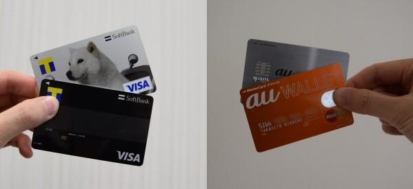ソフトバンクカード vs au WALLETカードのキャンペーンを比較してみた