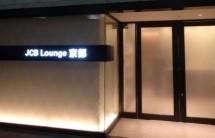 クレジットカードで入室できるラウンジ、京都駅に新設される「JCB Lounge 京都」