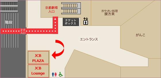JCB Lounge 京都の場所