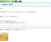 神戸市、市県民税・固定資産税・都市計画税・軽自動車税のクレジットカード納付を開始
