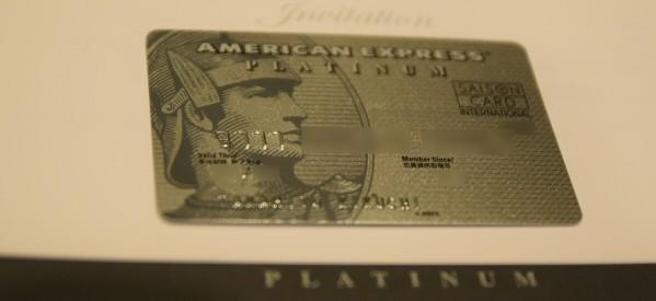 コストパフォーマンス最良? 使ってみてわかった「セゾンプラチナ・アメリカン・エキスプレス・カード」の魅力