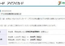 セブンカード・プラス、年会費を1,000円から5,00円に変更
