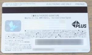 ソフトバンクカード(裏面)