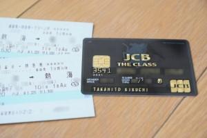 ザ・クラスのコンシェルジュデスクは、JRチケットの予約に強い