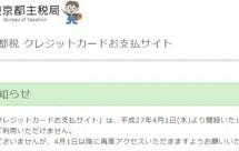 東京都税のクレジットカード納付が全税目に拡大 還元率1%以上のクレジットカードであればおトクに
