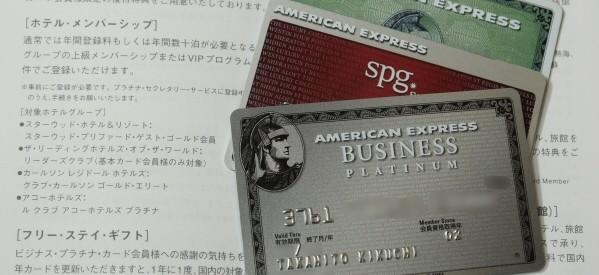 アメリカン・エキスプレス・ビジネス・プラチナ・カードの取得で、SPGアメックスとアメリカン・エキスプレス・カードを解約 デルタ スカイマイル アメリカン・エキスプレス・ゴールド・カードを申し込み