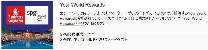 エミレーツ航空とSPGのアカウントリンク Your World Rewards