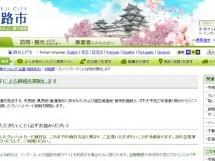 兵庫県姫路市、インターネット利用によるクレジットカード納税を開始
