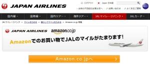JMBモール掲載のAmazon.co.jp