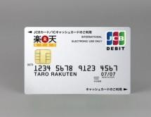 楽天銀行デビットカード(JCB)はnanacoチャージでも楽天スーパーポイントが1%貯まる
