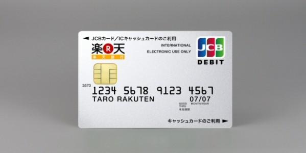 楽天銀行、ジェーシービーと提携し、楽天銀行デビットカード(JCB)の発行を開始
