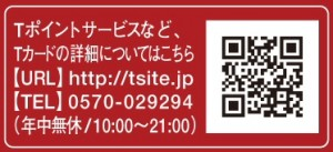Yahoo! JAPANカードにはTカード機能が搭載