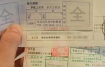 東京都の税金をクレジットカードで支払うときの注意点 住民税は対象外