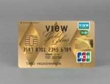 ビューカード、Suica定期券機能付きゴールドカード「ビューゴールドプラスカード」の募集開始