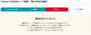 Yahoo! JAPANカードの審査結果