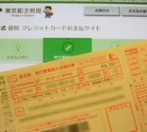 東京都の自動車税をクレジットカードで支払う方法とは? 手数料を払ってもクレジットカードで支払うとおトク?
