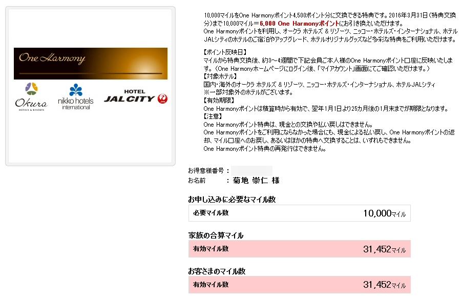JALのマイルをOne Harmonyのポイントに交換