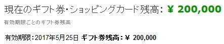 20万円分のAmazonギフト券