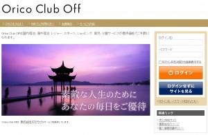 Club Off