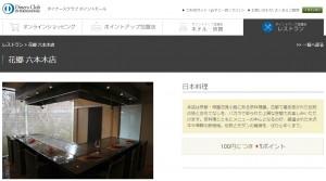 花郷 六本木店はポイントアップ加盟店