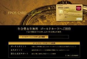 エポスカードのゴールドカードのインビテーション
