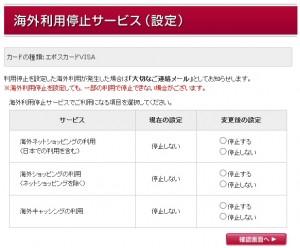 エポスカードの海外利用の設定