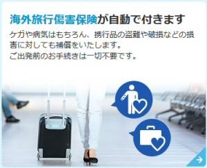 エポスカードは海外旅行傷害保険が自動付帯