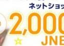 ジャパンネット銀行、Visaデビットでネットショッピングを利用すると2,000 JNBスターを獲得できるキャンペーンを開始