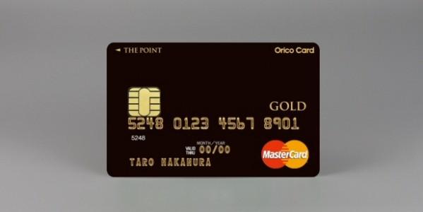 オリコ、高還元率と付帯サービスを兼ね備えた「Orico Card THE POINT PREMIUM GOLD」の発行を開始 Amazon利用で常時2.5%還元も