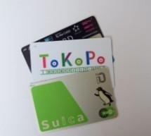SuicaやPASMOは自分で登録しなければ貯まらないポイントもある Suica・PASMOをおトクに使う方法とは?