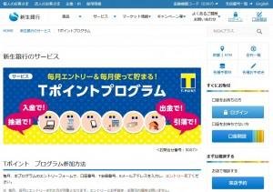 新生銀行+Tポイント