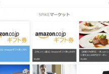 【UPDATE1】Amazonギフト券を6%以上おトクに購入する方法