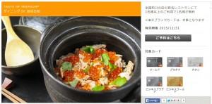 Taste of Premium ダイニング by 招待日和