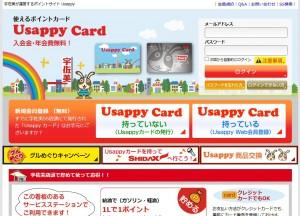 Usappy+エクストリームカード