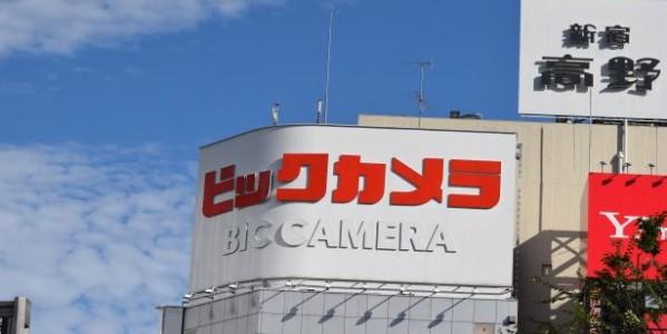 ビックカメラやコジマ、ソフマップでd払いの利用が可能に 2019年3月中はdポイントが40倍に