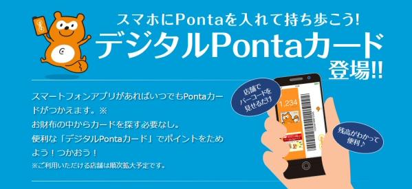 デジタル ponta カード