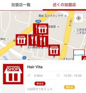 Rポイントカード アプリ