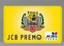 JCB、JCB PREMOカードの阪神タイガース券面の限定カードを発行開始