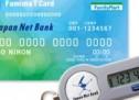 ジャパンネット銀行とファミリーマート、Visaデビット付き「ファミマTカード」の発行を開始