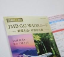 55歳以上のJALマイラーはJALカード+JMB G.G WAONがおススメ! 東京-沖縄の往復が実質9,500マイルに!