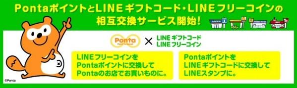 Ponta、LINEフリーコインから交換開始、LINEギフトコードへの交換も