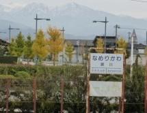 日本の美は北陸周辺にもある ?乗車券編?