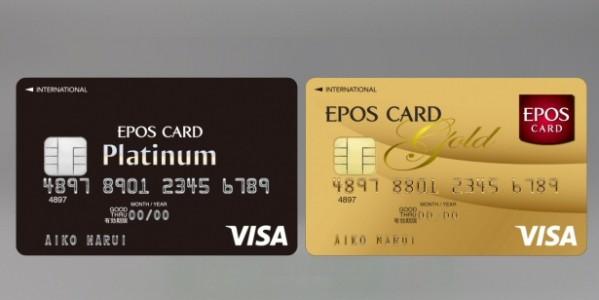 カード プラチナ エポス